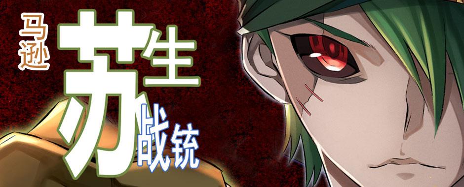 苏生战铳漫画59